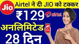 Jio Vs Airtel : Airtel नें दी Jio को टक्कर अनलिमिटेड 28 दिन | Airtel new Plans Launch by Rs129