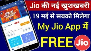 Jio की नई खुशखबरी : Reliance Jio New Update In My Jio App & Free Service | My Jio App New Update