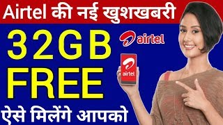 Airtel Free 32GB 4G DATA Offer 2019 || Airtel Free Data Offer || Airtel Free Internet