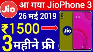 Jio phone 3 इस दिन से मिलेगा | Jio Phone 3 Launch Date, Jio Phone 3 Price,Jio Phone 3 Specifications