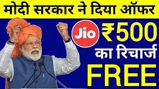 Modi Sarkar के जीतने पर  ₹500 का रिचार्ज Free । Jio Modi Offer Free 500 Recharge