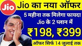 Jio New Offer : ₹198 और ₹399 के रिचार्ज में 5 महीने का फायदा ऑफर सिर्फ 14 जुलाई तक | Jio Offer