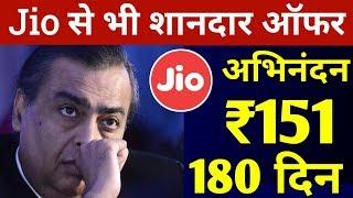 Jio से भी शानदार ऑफर | अभिनंदन ₹151 में 180 दिनों की वैलिडिटी | BSNL Abhinandan STV 151