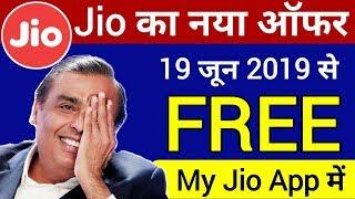 Jio का नया ऑफर : 29 जून से फ्री | Jio Free Offer In My Jio App | Jio latest News