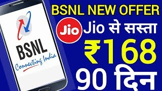 BSNL New Offer Launch by STV ₹168 मे 90 दिनों की वैलिडिटी | BSNL International roaming  plan