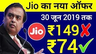 Jio New Offer 2019 : ₹149 का रिचार्ज केवल ₹74 में | Jio Latest Recharge Cashback Offer | Jio Offer