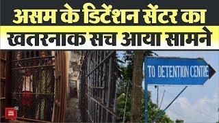 डेथ सेंटर बनते जा रहे हैं Assam के Detention Center, एक और मौत के साथ आंकड़ा पहुंचा 29