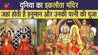 Telangana में होती है Hanuman और उनकी पत्नी Suvarchala की पूजा, जानें क्या है राज़