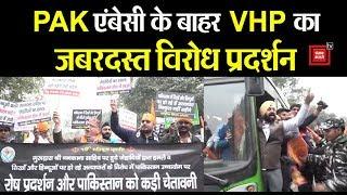 Delhi : पाकिस्तान एंबेसी के बाहर VHP का जबरदस्त विरोध प्रदर्शन