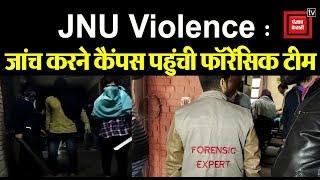 JNU Violence : जांच करने कैंपस पहुंची फॉरेंसिक टीम