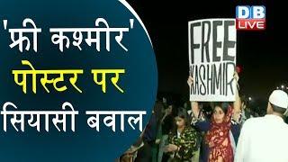 फ्री कश्मीर' पोस्टर पर सियासी बवाल | बीजेपी-शिवसेना आए आमने-सामने |#DBLIVE