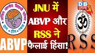 JNU में हुई गुंडागर्दी का खुला राज | JNU में ABVP और RSS ने फैलाई हिंसा !#DBLIVE