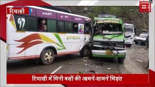 रियासी-कटरा road पर मिनी बसों की आमने-सामने टक्कर, 14 श्रद्घालु जख्मी