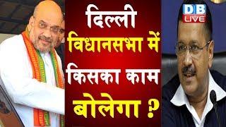 #DelhiElections2020 | दिल्ली विधानसभा में किसका काम बोलेगा ?  BJP या आप कौन किसपर पड़ेगा भारी ?