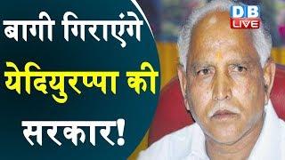 बागी गिराएंगे येदियुरप्पा की सरकार! | Yediyurappa's Government in Karnataka! | Karnataka latest news