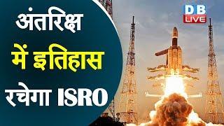 अंतरिक्ष में इतिहास रचेगा ISRO | ISRO will create history in space | ISRO Latest news | #DBLIVE