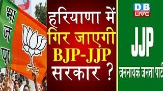 Haryana में गिर जाएगी BJP-JJP सरकार ? ओमप्रकाश चौटाला ने किया बड़ा दावा  #DBLIVE