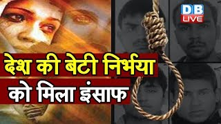 देश की बेटी निर्भया को मिला इंसाफ |  Nirbhaya's convicts | #Nirbhaya | #DBLIVE