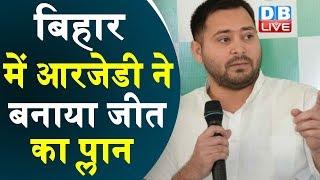 Bihar में RJD ने बनाया जीत का प्लान | RJD made plan of victory in Bihar | Bihar latest news