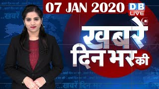din bhar ki khabar | news of the day, hindi news india | top news | latest news | jnu news #DBLIVE