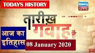 8 Jan 2020 | आज का इतिहास|Today History | Tareekh Gawah Hai | Current Affairs In Hindi | #DBLIVE