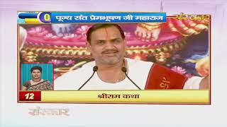 Bhakti Top 20 || 08 January 2020 || Dharm And Adhyatma News || Sanskar