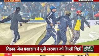 #CHAMPION || किससे नाराज है #BCCI ? || #JANTATV