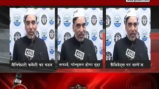 #RAJNEETI || #DELHI दंगल के लिए #AAP ने मैनिफेस्टो कमेटी का किया गठन || #JANTATV
