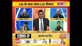 #DEBATE || मुख्यमंत्री और  मंत्री में कैसा विवाद ? || #JANTATV