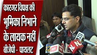Sachin Pilot ने आखिर Bjp की मजबूत विपक्ष की भूमिका पर क्यों उठाए सवाल !