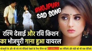 Bigg Boss 13 कर रही #Rashmi Desai और #RaviKishån का SAD Song  हुआ वायरल
