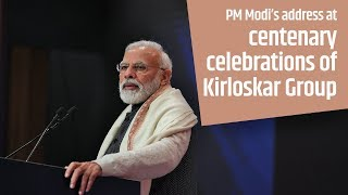 PM Modi's address at centenary celebrations of Kirloskar Group in New Delhi | PMO