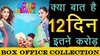 GOOD NEWWZ TWELFTH/12THDAY BOXOFFICE WORLDWIDE COLLECTION| 12Days All Language BoxOffice Collection