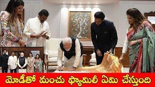 Manchu Mohan Babu Family Meets PM Modi | Manchu Vishnu | Lakshmi Manchu