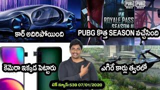 TechNews in telugu 539:Realme x50,samsung s10 offer,pubg season 11,uber flying taxi,fb scam,ces2020