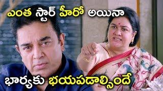 భార్యకు భయపడాల్సిందే | Latest Telugu Movie Scenes | Uthama Villain Telugu Movie