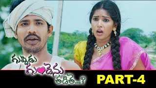 Guppedu Gundenu Thadithe Full Movie Part 4 | 2020 Telugu Movies | Mynaa
