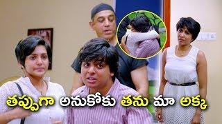 తప్పుగా అనుకోకు తను మా అక్క | Latest Telugu Movie Scenes | Uthama Villain Telugu Movie