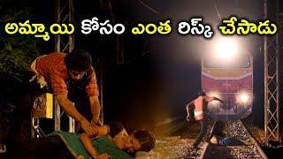 అమ్మాయి కోసం ఎంత రిస్క్ చేసాడు | Latest Telugu Movie Scenes | Pakka Local Movie