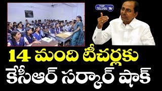 Telangana Government Transfer 14 Teachers | Telangana News | CM KCR News | Top Telugu TV
