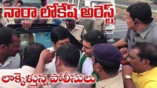 నారా లోకేష్ అరెస్ట్ | Nara Lokesh Arrest | AP Farmers Protest | Amaravitha | 3 Capitals