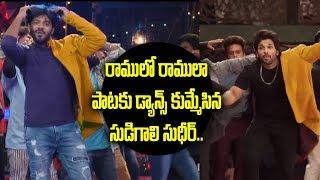 Sudugali Sudheer Dance for Ala Vykunta Puram lo Ramulo Ramula Song | Extra Jabardasth | Pove Pora