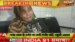 INDIA91 LIVE सास बहू की लड़ाई में बेटी को अपनी माँ को पास रखना पड़ा महंगा, देखिये किस तरह