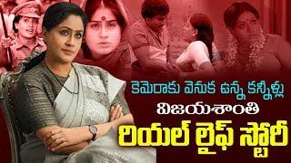 Actress Vijayashanthi Real Life Story (Biography) | Lady Amitabh | Wiki | Ramulamma | Top Telugu TV