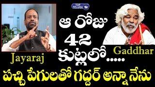 Singer Jayaraj Shocking Comments On Singer Gaddhar | Telangana News | BS Talk Show | Top Telugu TV