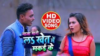#Video - माज़ा मारी लs खेत में मकई के - Sandeep Sharma (Morpiya) - New BHojpuri Song 2019
