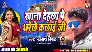 खाना देहला पे धरेले कलाई -  Navnath Nirala - Full Audio - New Bhojpuri Song 2020