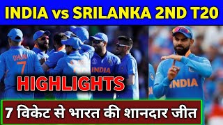 India vs Srilanka 2nd T20 Highlights : India Beats SriLanka By 7 Wickets