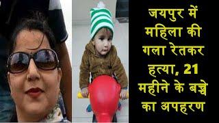 Murder in Jaipur | जयपुर में महिला की गला रेतकर हत्या, 21 महीने के बच्चे का अपहरण