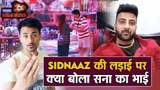 Bigg Boss 13 | Shehnaz's Brother Reaction On Sidharth And Shehnaz Fight | BB 13 Latest Video